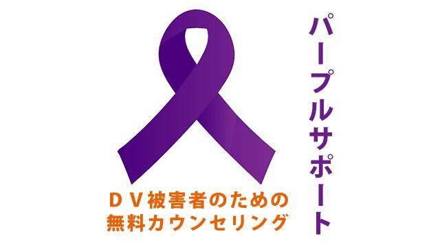 DV被害者のための無料カウンセリング 「パープルサポート」