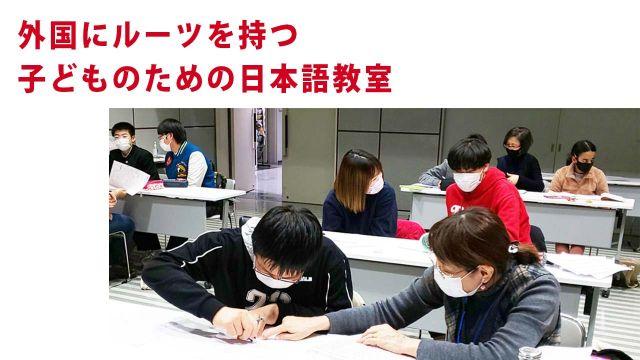 外国にルーツを持つ子どものための支援「グローバルスクール」