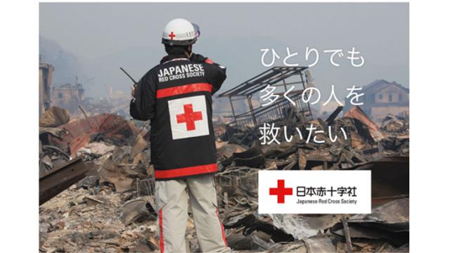 日本赤十字社愛知県支部
