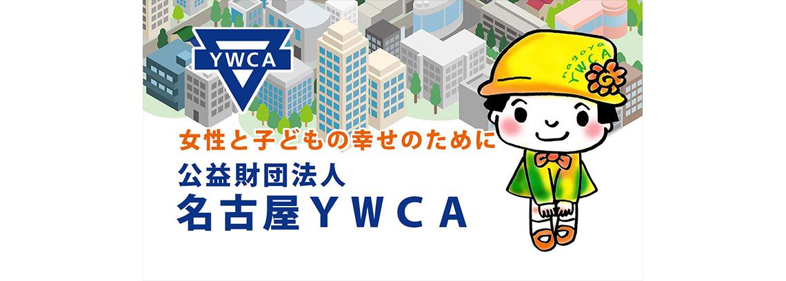公益財団法人 名古屋YWCA
